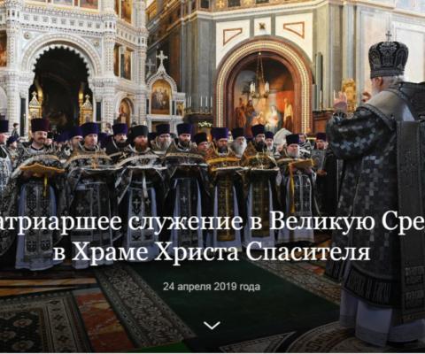 Награждение насельников монастыря в кафедральном соборном Храме Христа Спасителя г. Москвы.