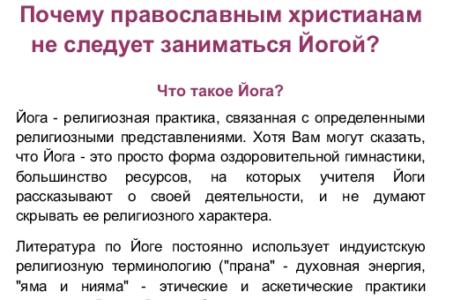 Почему православным христианам не следует заниматься йогой