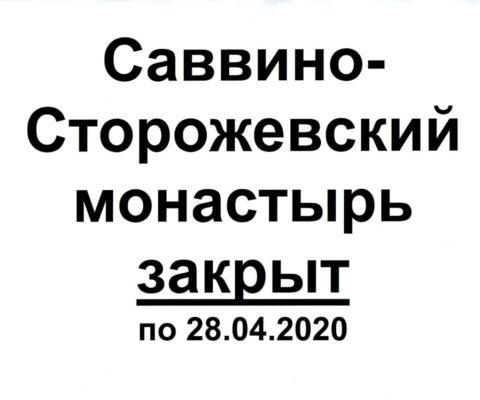 Саввино-Сторожевский монастырь закрыт по 28.04.2020