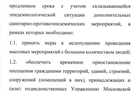 Предписание главного государственного санитарного врача по городу Москве