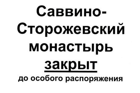 Саввино-Сторожевский монастырь закрыт до особого распоряжения